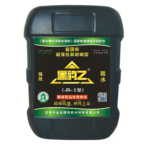 JS-ll型防水涂料