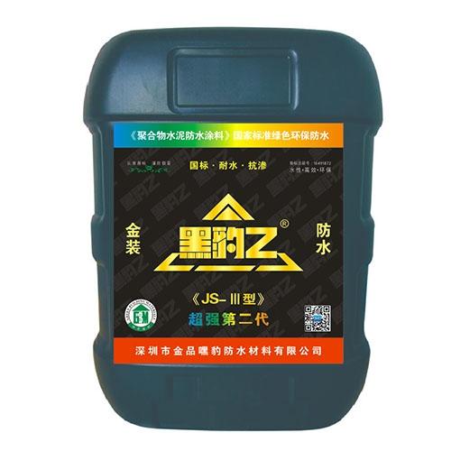 JS-ll型防水材料