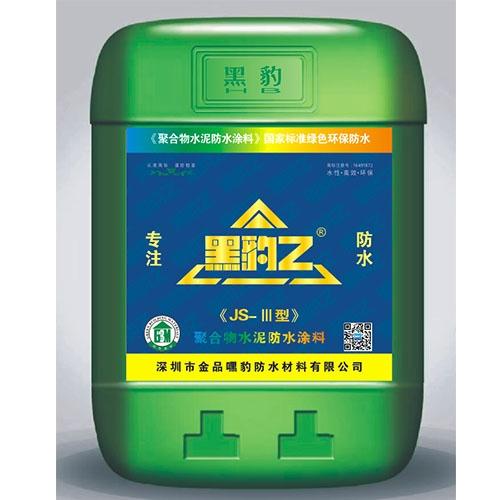 JS-lll型聚合物水泥防水材料