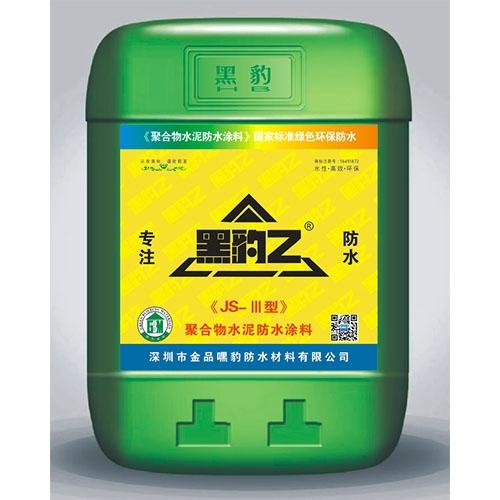 JS-lll型聚合物水泥防水涂料