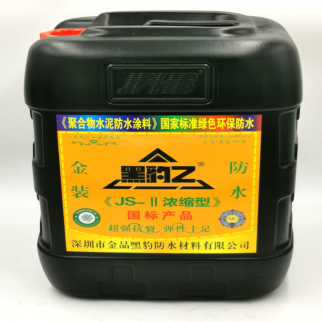 JS-ll浓缩型防水涂料
