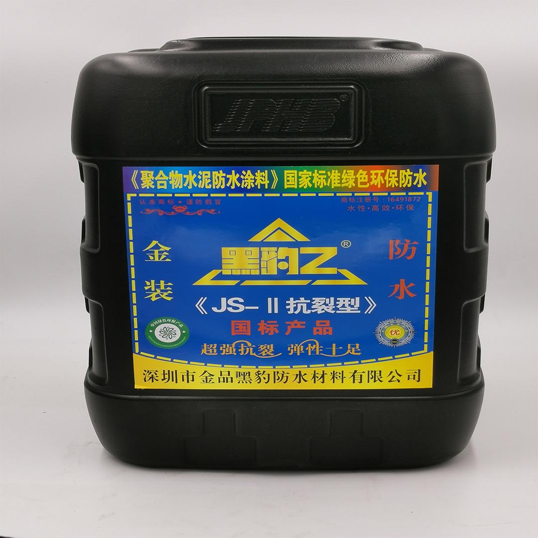 JS-ll抗裂型防水涂料