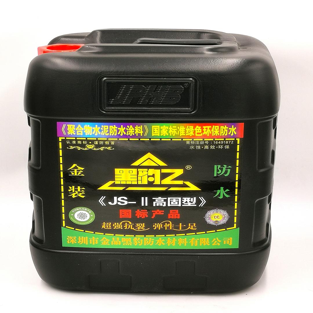 JS-ll高固型防水涂料