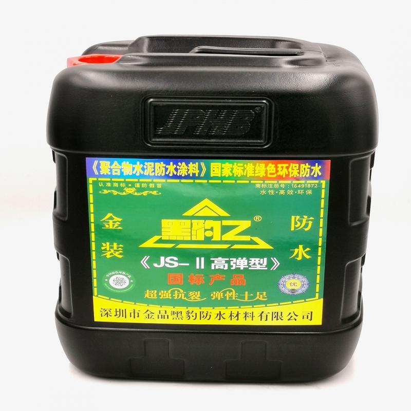 JS-ll高弹型防水涂料